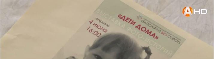 Анонс фотовыставки «Дети дома» на Арктик ТВ