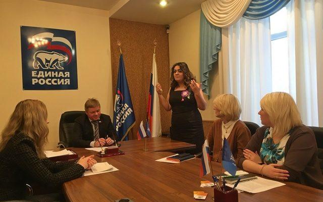 Встреча в общественной приёмной партии «Единая Россия»