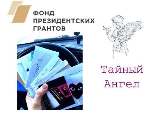 Тайный Ангел снова в Мурманске