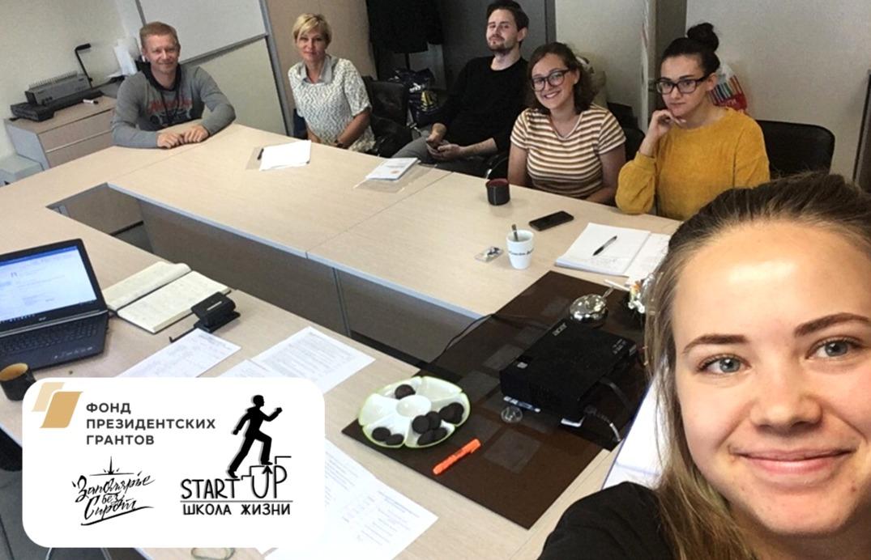 Подготовка команды к открытию нового проекта «Cтарт ап — Школа жизни»