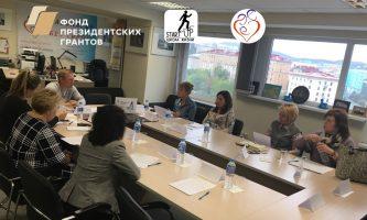 Проект «Старт ап»: встреча экспертной группы